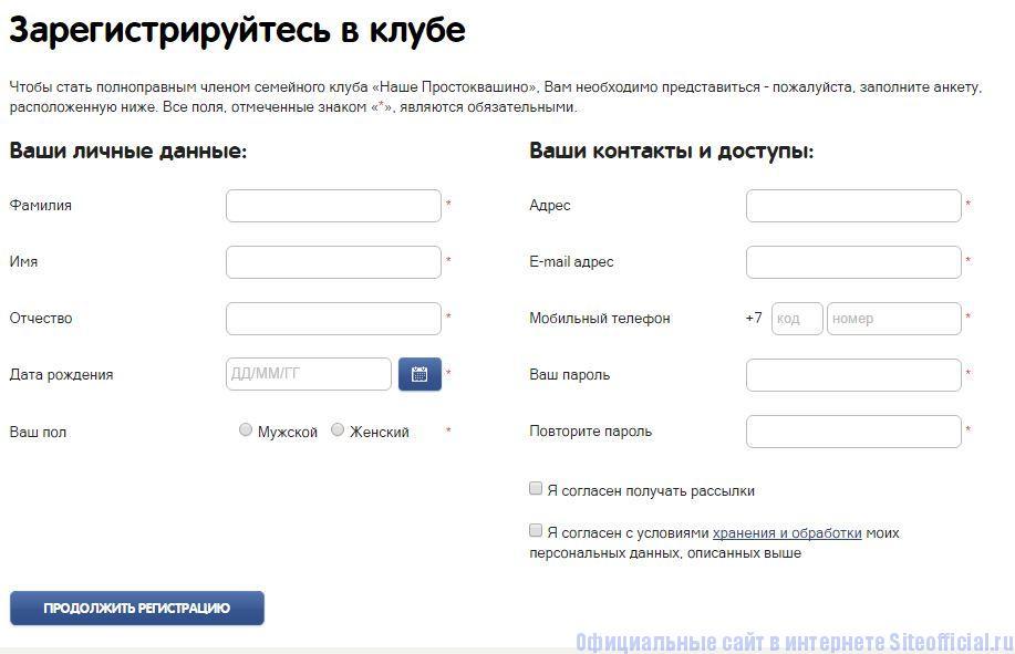 Простоквашино официальный сайт - Регистрация