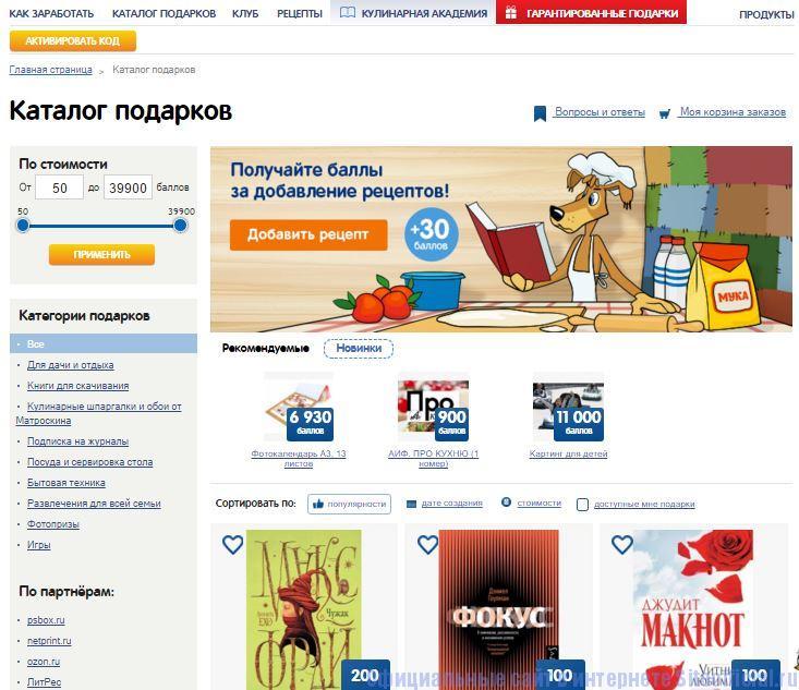 """Простоквашино официальный сайт - Вкладка """"Каталог подарков"""""""