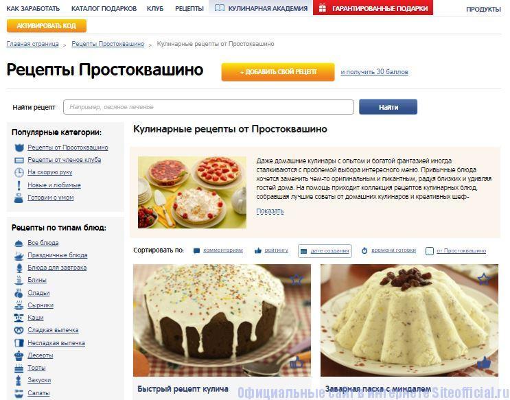 """Простоквашино официальный сайт - Вкладка """"Рецепты"""""""