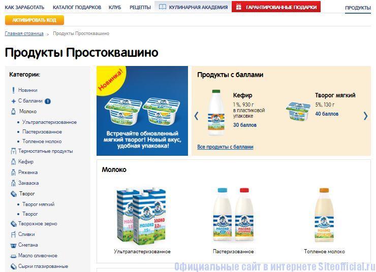 """Простоквашино официальный сайт - Вкладка """"Продукты"""""""