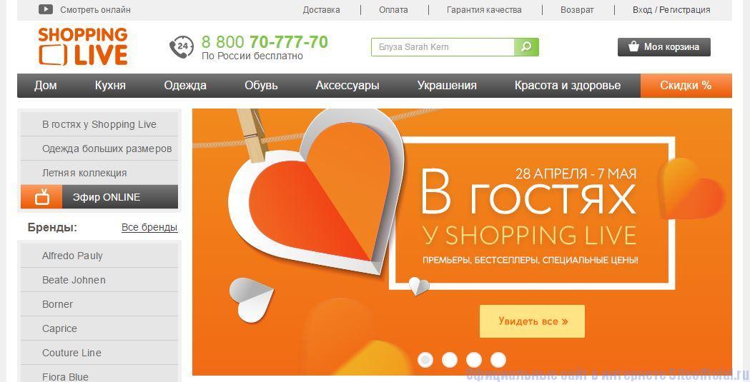 Шопинглайф интернет магазин официальный сайт - Главная страница