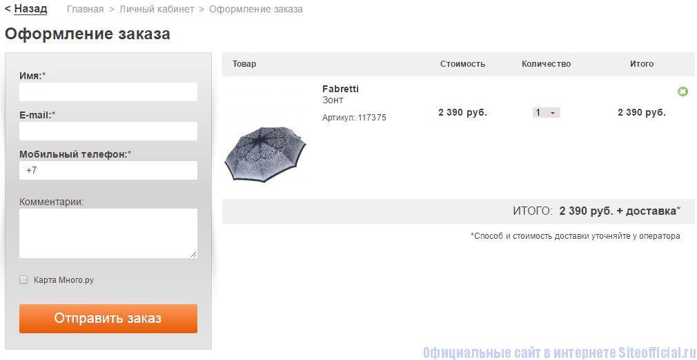 Шопинглайф интернет магазин официальный сайт - Оформление заказа