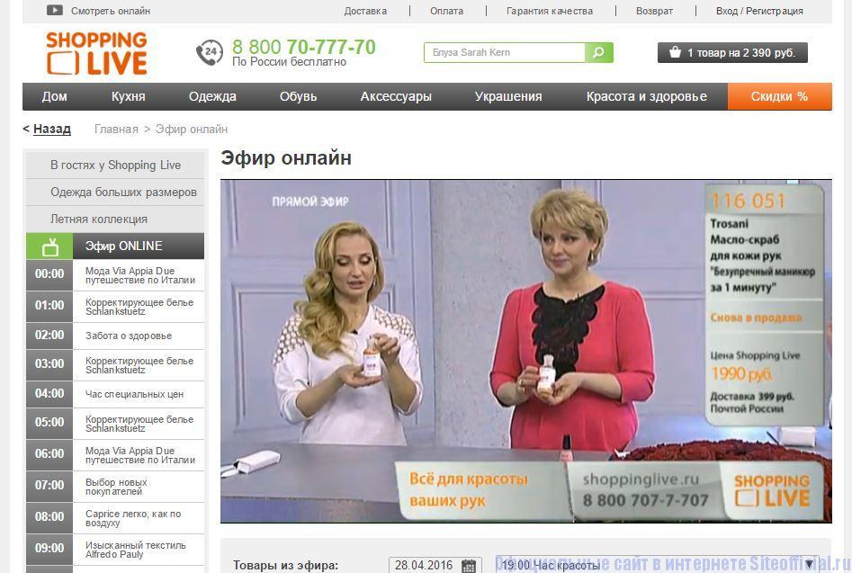 """Шопинглайф интернет магазин официальный сайт - Вкладка """"Смотреть онлайн"""""""