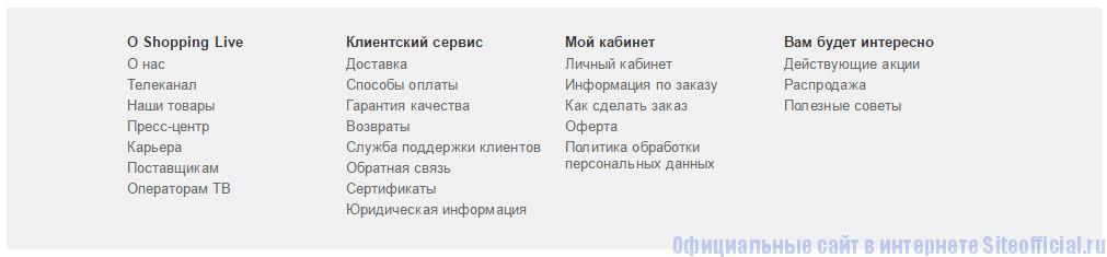 Шопинглайф интернет магазин официальный сайт - Вкладки