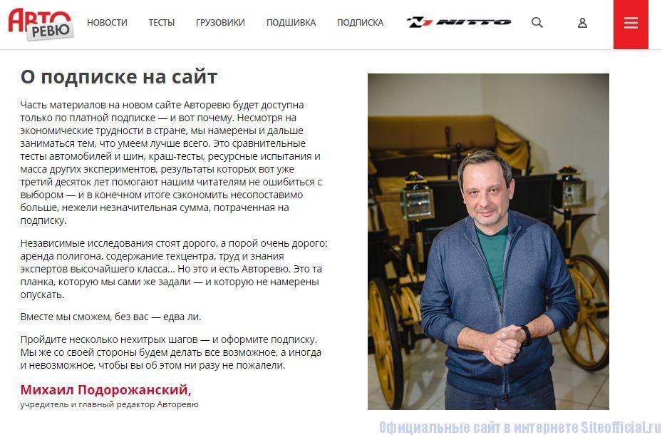 """Авторевю журнал - Вкладка """"Подписка"""""""