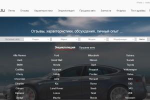 Автомаркет - Главная страница
