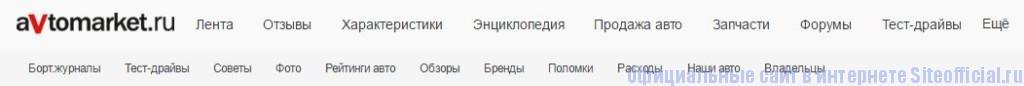 """Автомаркет - Вкладка """"Ещё"""""""
