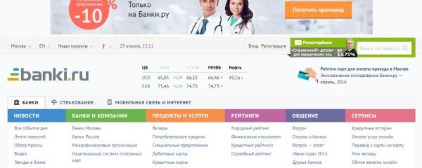 Банки.ру - Главная страница