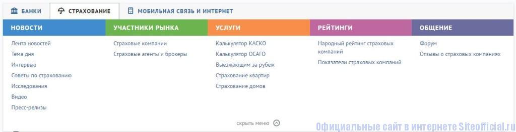 "Банки.ру - Вкладка ""Страхование"""