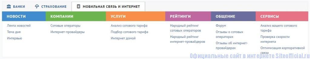 """Банки.ру - Вкладка """"Мобильная связь и интернет"""""""