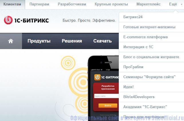 Битрикс официальный сайт - Вкладки