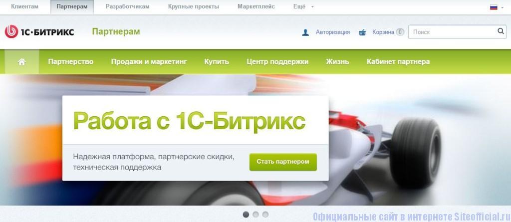 """Битрикс официальный сайт - Вкладка """"Партнёрам"""""""