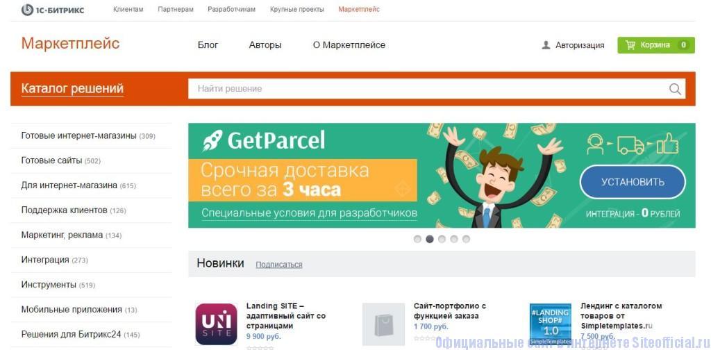 """Битрикс официальный сайт - Вкладка """"Маркетплейс"""""""