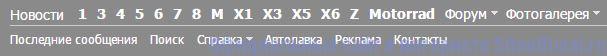 БМВ Клуб форум - Вкладки