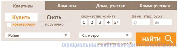 БН ру недвижимость Санкт-Петербург - Вкладки