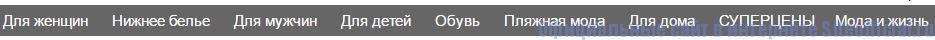 Bonprix интернет магазин официальный сайт - Вкладки