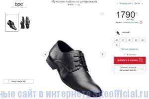 Интернет Магазин Бонприкс Россия