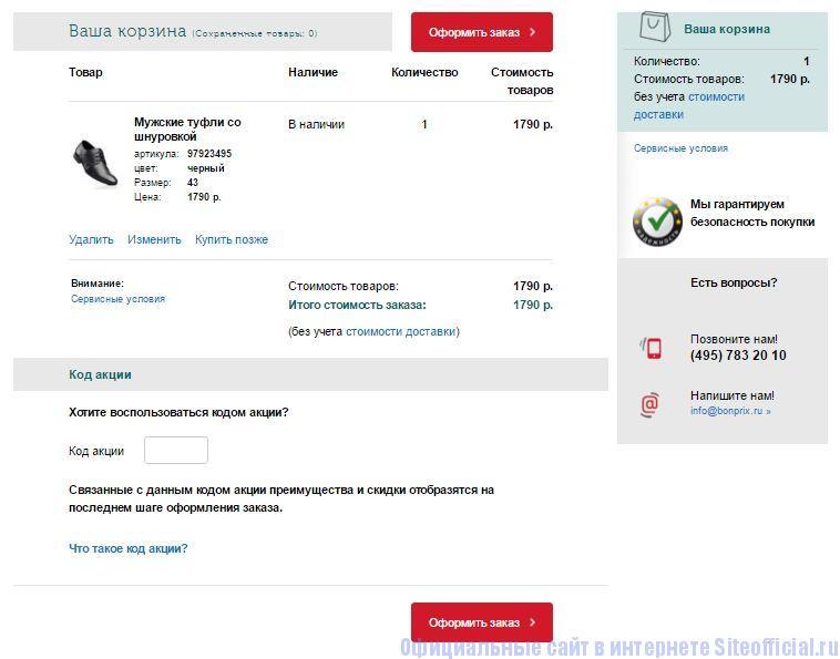 Bonprix интернет магазин официальный сайт - Корзина