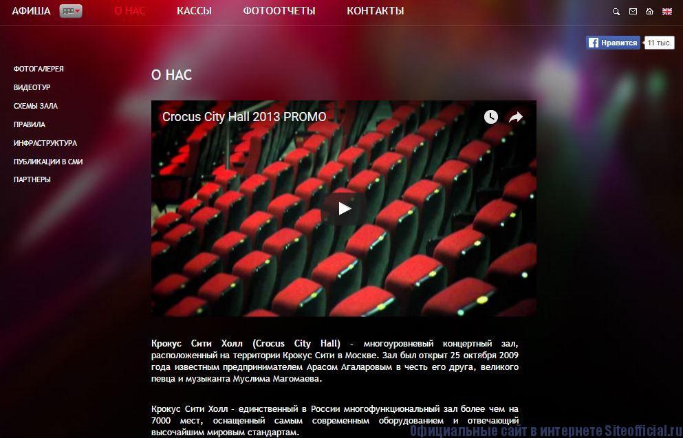 """Крокус Сити Холл официальный сайт - Вкладка """"О нас"""""""