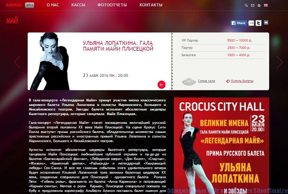 Крокус Сити Холл официальный сайт - Описание мероприятия