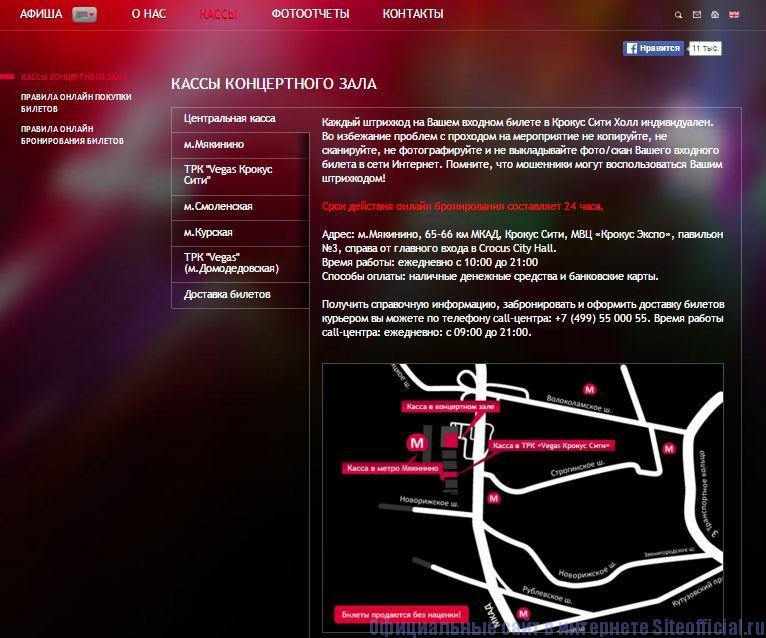 """Крокус Сити Холл официальный сайт - Вкладка """"Кассы"""""""