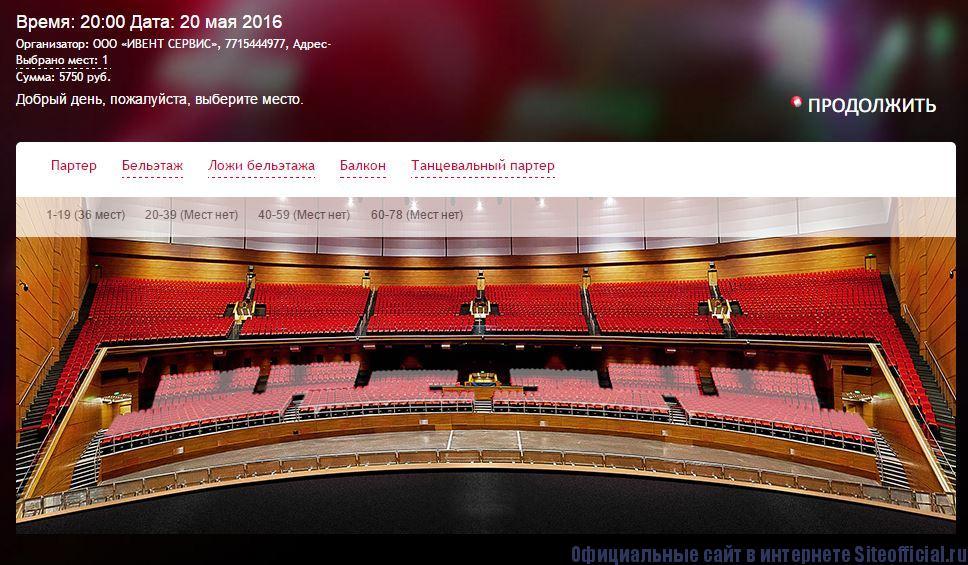 """Крокус Сити Холл официальный сайт - Вкладка """"Купить билеты"""""""