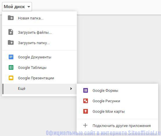 "Гугл Драйв - Вкладка ""Мой диск"""