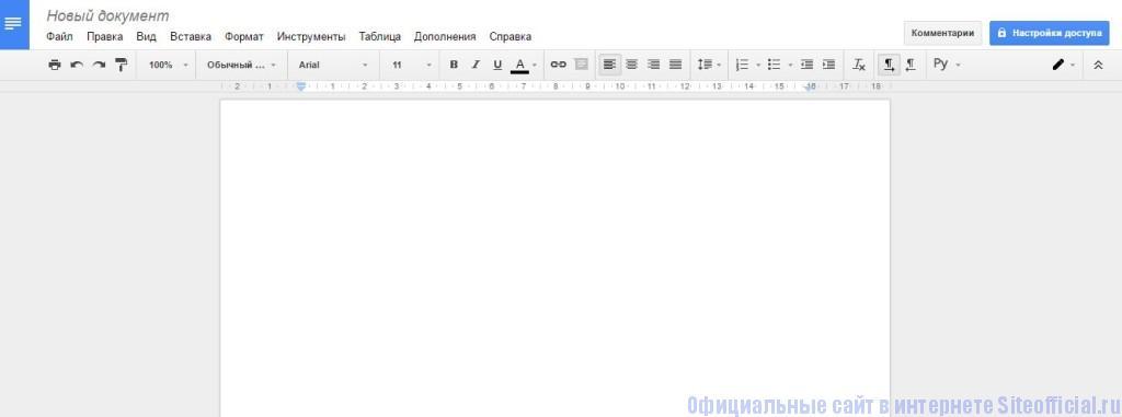 Гугл Драйв - Новый документ