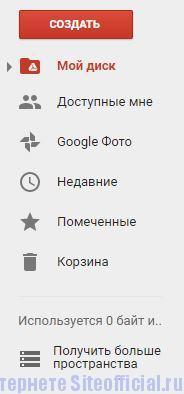 Гугл Драйв - Вкладки