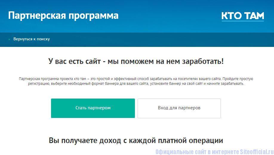 """Выписка из ЕГРП онлайн официальный сайт - Вкладка """"Партнёрам"""""""