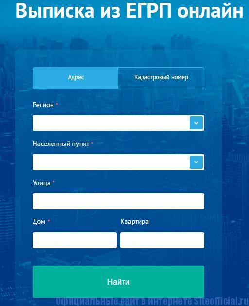 Выписка из ЕГРП онлайн официальный сайт - Выписка из ЕГРП онлайн