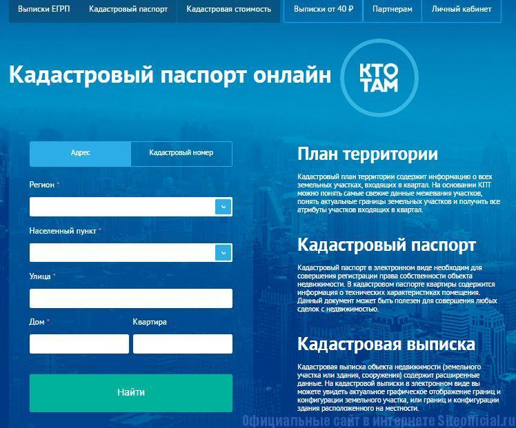 """Выписка из ЕГРП онлайн официальный сайт - Вкладка """"Кадастровый паспорт онлайн"""""""