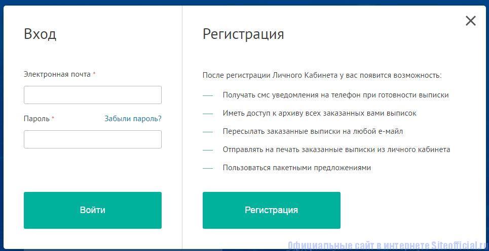 Выписка из ЕГРП онлайн официальный сайт - Регистрация