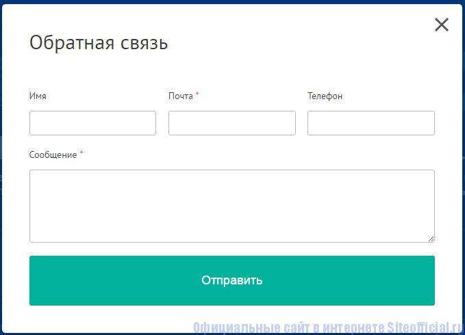 Выписка из ЕГРП онлайн официальный сайт - Обратная связь