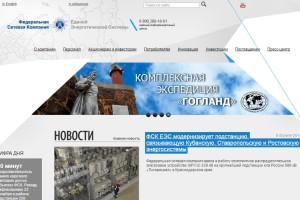 ФСК ЕЭС официальный сайт - Главная страница