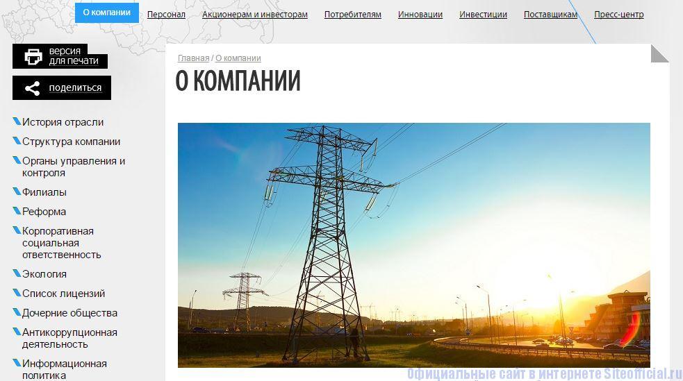 """ФСК ЕЭС официальный сайт - Вкладка """"О компании"""""""