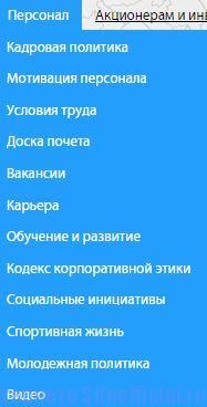 """ФСК ЕЭС официальный сайт - Вкладка """"Персонал"""""""