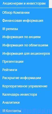 """ФСК ЕЭС официальный сайт - Вкладка """"Акционерам и инвесторам"""""""