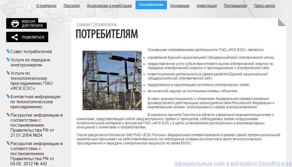 """ФСК ЕЭС официальный сайт - Вкладка """"Потребителям"""""""