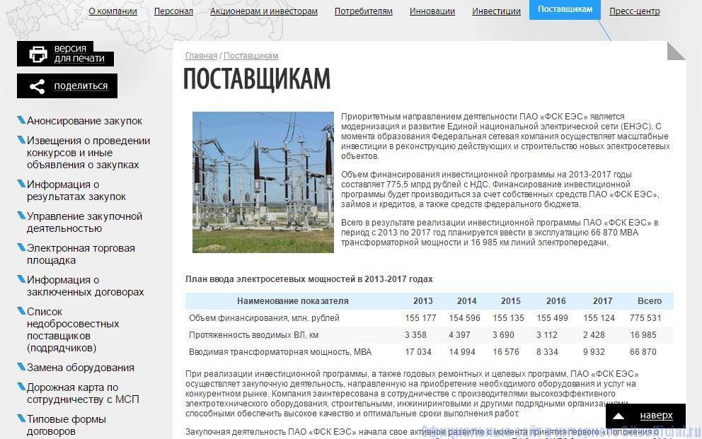 """ФСК ЕЭС официальный сайт - Вкладка """"Поставщикам"""""""