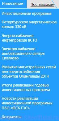 """ФСК ЕЭС официальный сайт - Вкладка """"Инвестиции"""""""