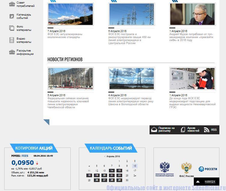 ФСК ЕЭС официальный сайт - Вкладки