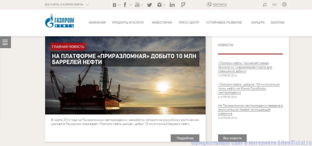 Газпромнефть официальный сайт - Главная страница