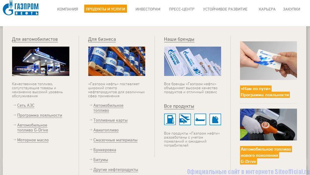 """Газпромнефть официальный сайт - Вкладка """"Продукты и услуги"""""""