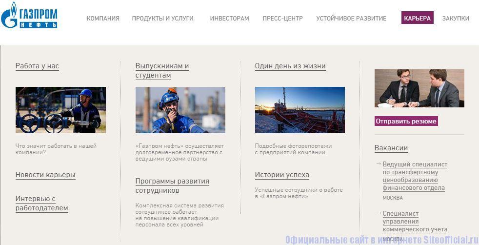 """Газпромнефть официальный сайт - Вкладка """"Карьера"""""""