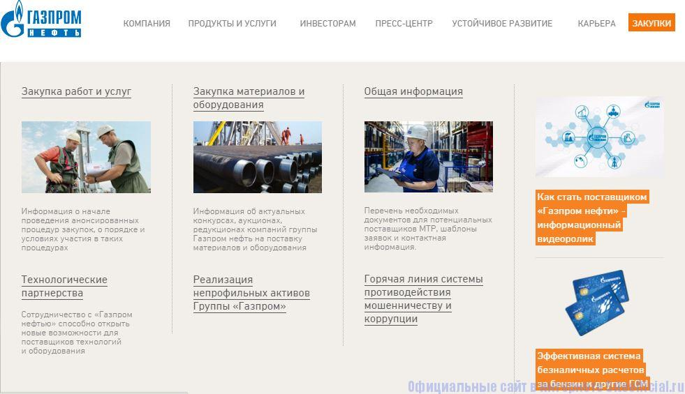 """Газпромнефть официальный сайт - Вкладка """"Закупки"""""""