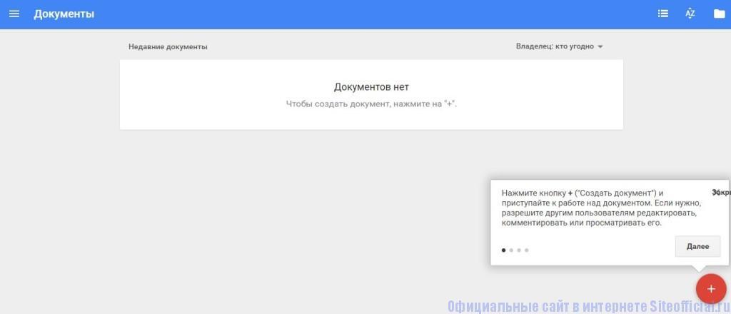 Гугл документы - Создание документа
