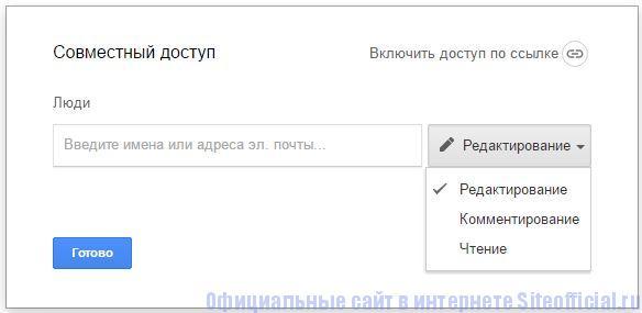 Гугл документы - Настройки доступа