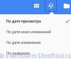 Гугл документы - Вкладки