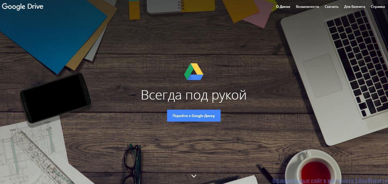 Гугл Диск - Главная страница